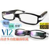 【V12】眼鏡款多功能隱匿型針孔HD1080P可替換鏡片
