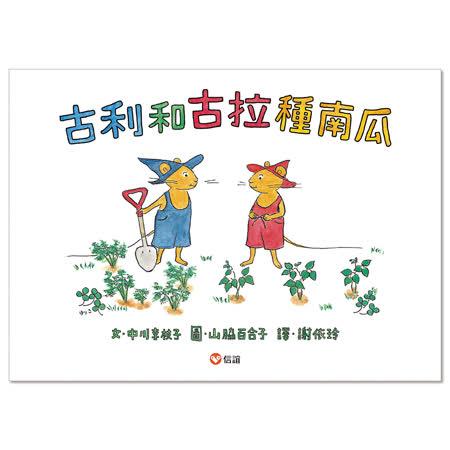 【信誼】新世紀寶寶遊戲本4-5歲~《1-10的加減》