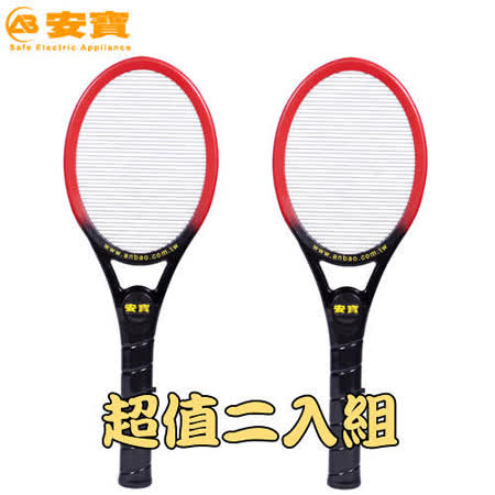 【安寶】小型單層鋰電充電式電蚊拍(AB-9915)★兩支裝