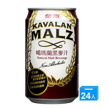金車KAVALAN噶瑪蘭黑麥汁易開罐310ml*24入/箱