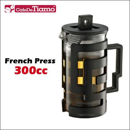 Tiamo 法式濾壓壺【黑色】300cc (HG2114BK)