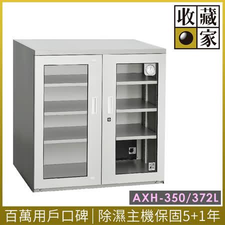 收藏家372公升雙門式大型電子防潮箱AXH-350