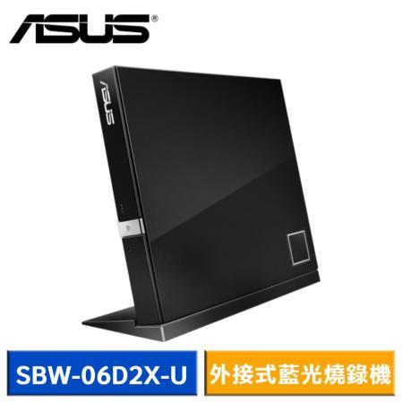 華碩 ASUS 6X 外接式藍光燒錄機(SBW-06D2X-U) 晶鑽黑-加送光碟機保護套