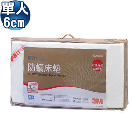 【3M】防蹣透氣6cm輕便床墊-單人3.5x6.2尺