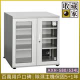 收藏家534公升左右多門大型電子防潮箱AXH-580