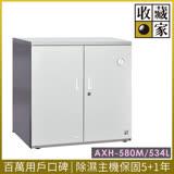 收藏家隱密式左右雙門大型電子防潮箱AXH-580M