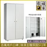 收藏家隱密式高承載大型電子防潮箱 AX-1000