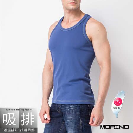 【MORINO摩力諾】吸汗速乾運動背心-淺藍色