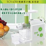 大家源-慢磨原汁機(TCY-6701)+送精美小贈品