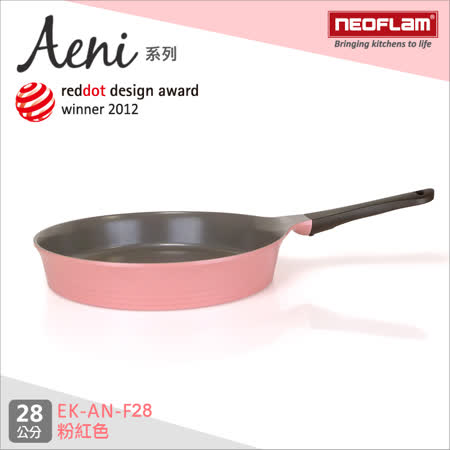 韓國NEOFLAM Aeni系列 28cm陶瓷不沾平底鍋(EK-AN-F28)