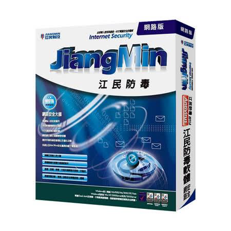 江民防毒軟體KV網路版(企業版)一年50組用戶授權 - 加送聲寶濾水壺2組+姆指型數位相機