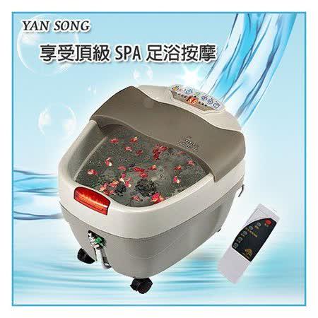 【YAN SONG】養生SPA加溫足浴機/泡腳機(旗艦型)