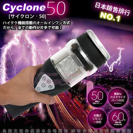 日本TH-CYCLONE 50 暴風充電式50種旋轉模式超高速迴轉旋風機(黑)