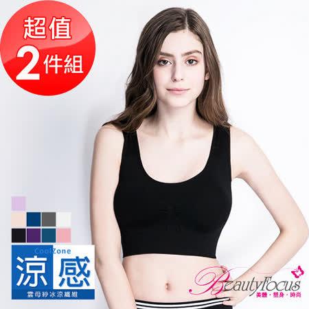 【BeautyFocus】(任選2件)台灣製涼感輕機彈力運動美胸衣
