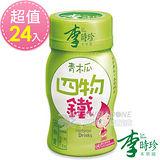李時珍 青木瓜四物鐵 24瓶