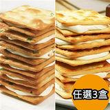 【奧瑪】手作牛軋糖蘇打餅禮盒任選3盒(20片/盒)