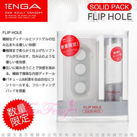 日本TENGA-限量版 異次元壓力式重複使用體位杯FLIP HOLE WHITE(附SOLID潤滑液)