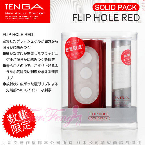 TENGA~ 版 異次元壓力式重複 體位杯FLIP HOLE RED^(附SOLID潤滑液