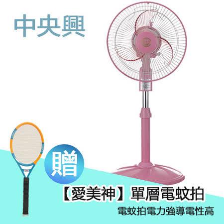 《贈電蚊拍》【中央興】10吋超靜音立扇UC-S10A