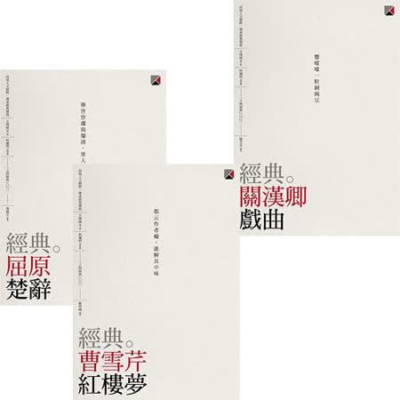 中國經典古典文學:《經典。屈原楚辭》+《經典。關漢卿戲曲》+《經典。曹雪芹紅樓夢》