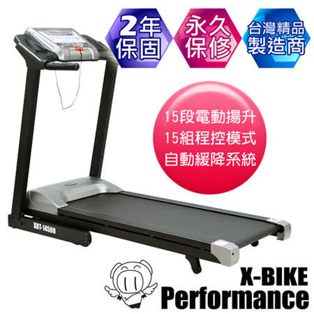 Performance 台灣精品 X-BIKE XBT-14500 自動揚升電動跑步機