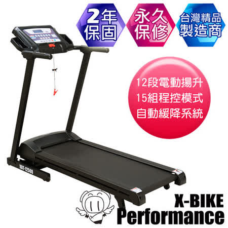 Performance 台灣精品 X-BIKE XBT-12500 自動揚升電動跑步機