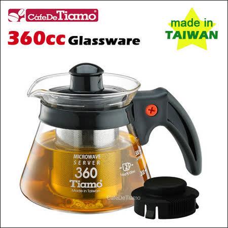 Tiamo 兩用耐熱玻璃壺-附不鏽鋼濾網 360cc (黑色) HG2215BK