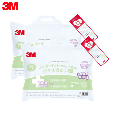 【3M】小童防蹣枕心 2入(附純棉枕套)(6~11歲適用)