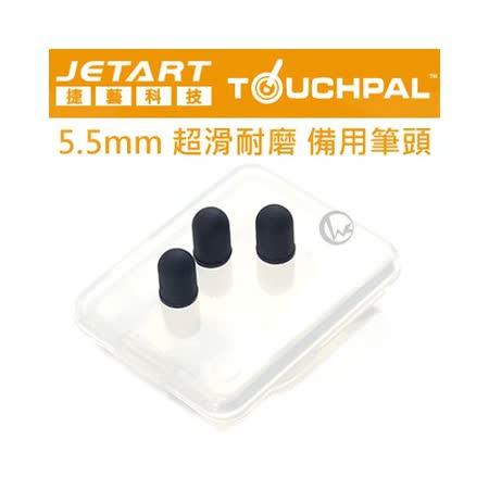 Jetart 捷藝 TouchPal系列觸控筆專用 5.5mm 超滑耐磨 備用筆頭(3入)
