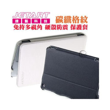 Jetart 捷藝 碳纖格紋 iPad mini 免持多視角 硬殼防震 保護套 SAB02