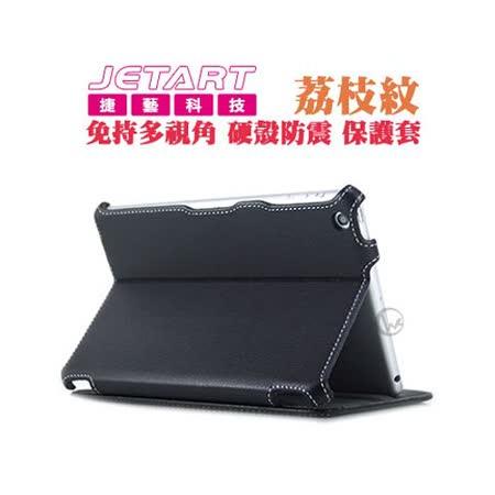 Jetart 捷藝 荔枝紋 iPad mini 免持多視角 硬殼防震 保護套 SAB02