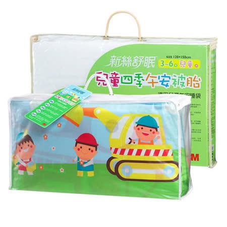 【3M】新絲舒眠-兒童午安被(推土機睡袋)+四季午安被胎
