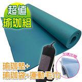 【VOSUN】※SGS認證 台灣製造※ NBR 專業單人雙壓紋10mm瑜珈墊 超值組合/睡墊.爬行墊/湖水綠