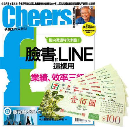 《Cheers快樂工作人雜誌》1年12期 + 7-11禮券500元