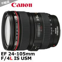 Canon EF 24-105mm F/4L IS USM (平輸)-送雙頭兩用拭鏡筆+強力大吹球清潔組