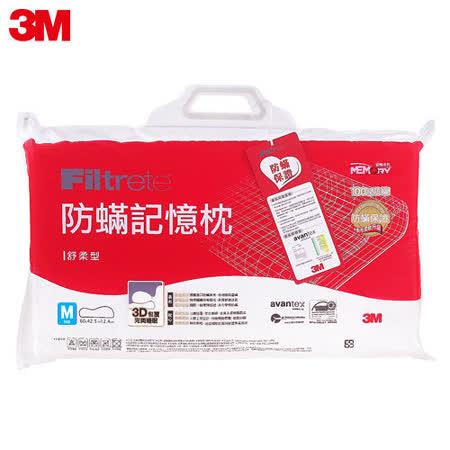 3M Filtrete 防蹣記憶枕-舒柔型(M)