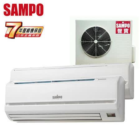 SAMPO聲寶 定頻單冷一對二空調(AM-PY25L/AM-PY45L/AU-PY2545)