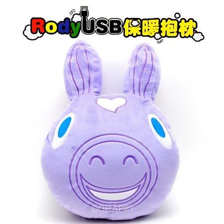 【跳跳馬Rody】USB保暖插手抱枕-繽紛紫