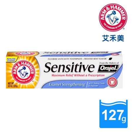 【任選】ARM&HAMMER小蘇打抗敏牙膏-強化琺瑯質配方127g