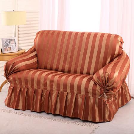 格藍傢飾-歐卓條紋 磚紅沙發便利套-1人座