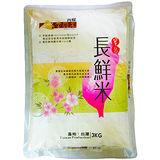 西螺金農長鮮米3kg