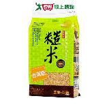 皇家穀堡糙米-圓2.5kg