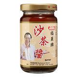 福華牌沙茶醬145g罐