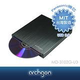 archgon亞齊慷 MD-3102G-U3 (銀色) 6X 吸入式外接藍光燒錄機 USB 3.0 / 採Panasonic吸入式機芯