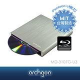 archgon亞齊慷 MD-3107G-U3 (銀色) 6X 吸入式藍光燒錄機USB 3.0 / 採Panasonic吸入式機芯