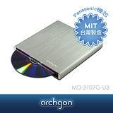 archgon亞齊慷 MD-3107G (銀色) USB 3.0外接吸入式8X DVD燒錄機 / 搭載Panasonic機芯