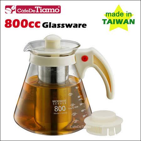 Tiamo 兩用耐熱玻璃壺-附不鏽鋼濾網 800cc (白色) HG2217W