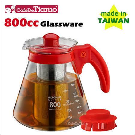 Tiamo 兩用耐熱玻璃壺-附不鏽鋼濾網 800cc (紅色) HG2217R