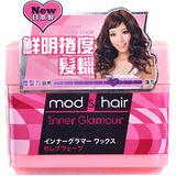mod's hair鮮明捲度髮蠟65g