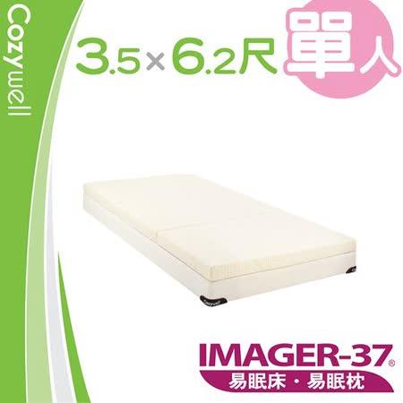 易眠床 6.5cm 折疊 記憶床墊-單人